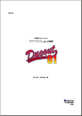 D01_1