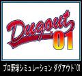 プロ野球シミュレーションダグアウト01