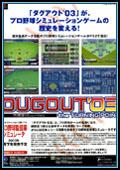 プロ野球シミュレーションダグアウト03