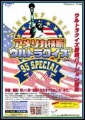 アメリカ横断ウルトラクイズ95Special
