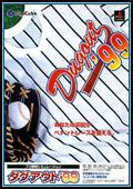 プロ野球シミュレーションダグアウト99