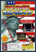 アメリカ横断ウルトラクイズMac/Win