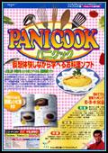 Panicook_2