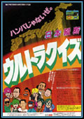 日本縦断ウルトラクイズ