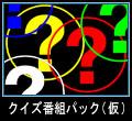 クイズ番組パック(仮)
