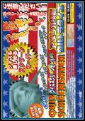 クイズスクリーンセーバーアメリカ横断ウルトラクイズ