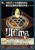 UltimaGeneration-RoadtotheAvatar-