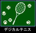 デジカルテニス