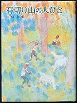 Ishikiri_book