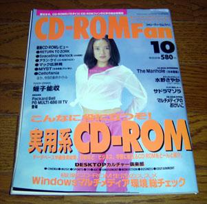Cdromfun1