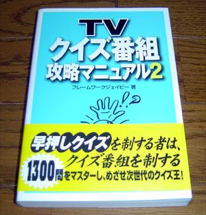 TVクイズ番組攻略
